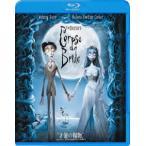 ティム・バートン ティム・バートンのコープスブライド Blu-ray Disc