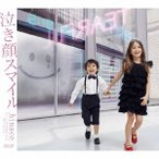 hinaco 泣き顔スマイル 12cmCD Single