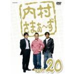 内村光良 内村さまぁ〜ず vol.20 DVD