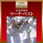 海上自衛隊東京音楽隊 元気が出る マーチ・ベスト CD