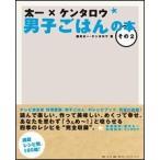 国分太一 太一×ケンタロウ 男子ごはんの本 2 Book