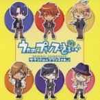 うたの☆プリンスさまっ♪ オリジナルサウンドトラック [サウンドの☆プリンスさまっ♪] CD