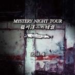 ������� �������β��� MYSTERY NIGHT TOUR Selection10 ���轻�ԡ� CD