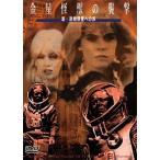 金星怪獣の襲撃 原始惑星への旅 ピーター・ボグダノヴィッチ・カット DVD