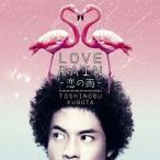 久保田利伸 LOVE RAIN 〜恋の雨〜 12cmCD Single