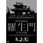 羅生門 デジタル完全版 DVD