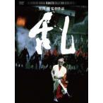 黒澤明 乱 デジタル・リマスター版 DVD