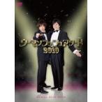 ウーマンラッシュアワー ウーマンラッシュアワード2010 DVD