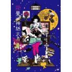 湯浅政明 四畳半神話大系 第2巻 DVD