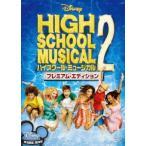 ケニー・オルテガ ハイスクール・ミュージカル 2 プレミアム・エディション DVD