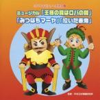 ミュージカル「王様の耳はロバの耳」「みつばちマーヤ」「泣いた赤鬼」 全曲振り付き CD