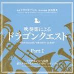 すぎやまこういち 吹奏楽による「ドラゴンクエスト」Part.I CD
