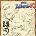 澤野弘之 TVアニメーション『戦国BASARA弐』 音楽絵巻 弐 〜乱世、再び!〜 CD