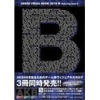 AKB48 AKB48 VISUAL BOOK 2010 featuring team B Book 特典あり