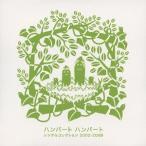 ハンバートハンバート シングルコレクション 2002-2008 CD