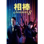 水谷豊 相棒 season 8 DVD-BOX I DVD