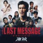 佐藤直紀 THE LAST MESSAGE 海猿 オリジナル・サウンドトラック CD