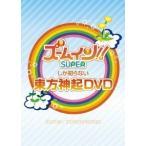 東方神起 ズームイン!!SUPERしか知らない東方神起DVD DVD