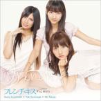 フレンチ・キス ずっと 前から 12cmCD Single