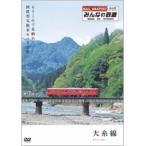 みんなの鉄道 1号 〜全ての鉄道ファンに贈る、魅惑の列車たち〜 大糸線・もうこれで見納め!国鉄型気動車キハ52形 DVD