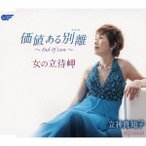 立神真知子 価値ある別離 〜End Of Love〜 / 女の立待岬 12cmCD Single