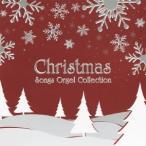 クリスマス・ソングス・オルゴール・コレクション CD