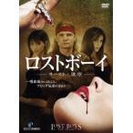 ロストボーイ サースト : 欲望 DVD画像