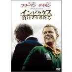 インビクタス   負けざる者たち  DVD