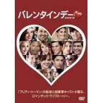 ゲイリー・マーシャル バレンタインデー DVD