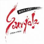 友近890 Sourya!2 CD