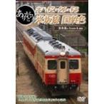 キハ52・28・58 ありがとう米坂線国鉄色 DVD