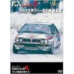 1989 WRC 総集編 DVD