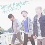 Sonar Pocket ネバギバ! 12cmCD Single