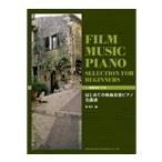 はじめての映画音楽ピアノ名曲選 [BOOK+CD] Book