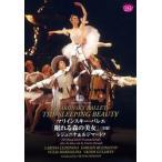 マリインスキー・バレエ チャイコフスキー: バレエ「眠れる森の美女」(全幕) DVD