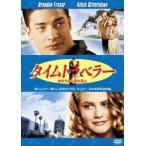 タイムトラベラー / きのうから来た恋人 DVD