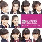 さくら学院 夢に向かって / Hello! IVY 12cmCD Single