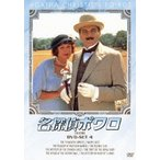 デヴィッド・スーシェ 名探偵ポワロ 完全版 DVD-SET4 DVD