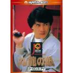 ジャッキー・チェン ポリス・ストーリー2 九龍の眼 デジタル・リマスター版 DVD