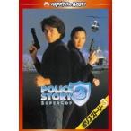 スタンリー・トン ポリス・ストーリー3 デジタル・リマスター版 DVD