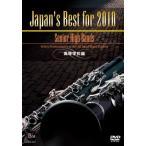Various Artists Japan's Best for 2010�������ع��� DVD