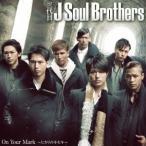 三代目 J SOUL BROTHERS from EXILE TRIBE On Your Mark 〜ヒカリのキセキ〜 [CD+DVD] 12cmCD Single