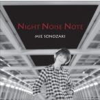 園崎未恵 NIGHT NOISE NOTE CD