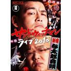 サンドウィッチマン サンドウィッチマン ライブ2010 新宿与太郎音頭 DVD