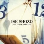 伊勢正三 ISE SHOZO SELF COVER SELECTION CD