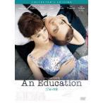 ロネ・シェルフィグ 17歳の肖像 コレクターズ・エディション DVD