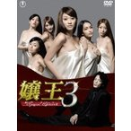 原幹恵 嬢王3 〜Special Edition〜 DVD-BOX DVD