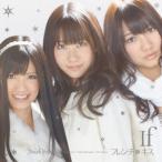 フレンチ・キス If [CD+DVD] 12cmCD Single