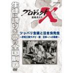 プロジェクトX 挑戦者たち ツッパリ生徒と DVD