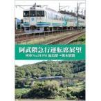 阿武隈急行運転席展望 列車No.919M 福島駅 DVD